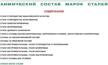 him_sotav_stali.JPG